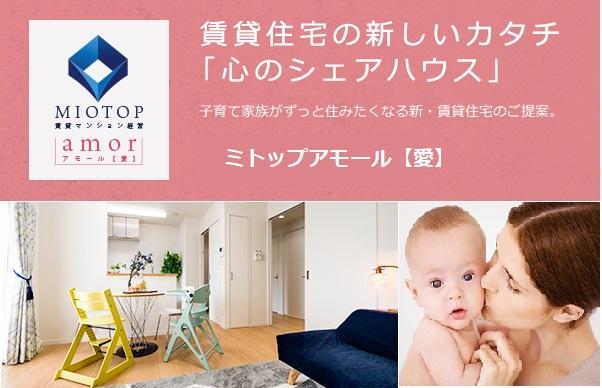賃貸住宅の新しいカタチ【心のシェアハウス】ミオトップアモール