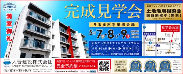 賃貸マンション「ミオトップ」完成見学会開催のお知らせ